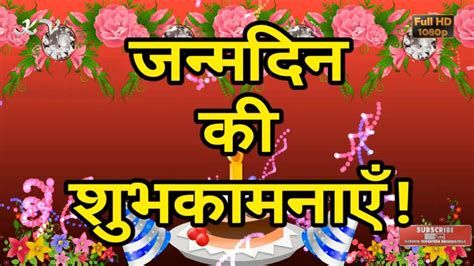 Happy birthday sayings in Hindi for friend in 140 word