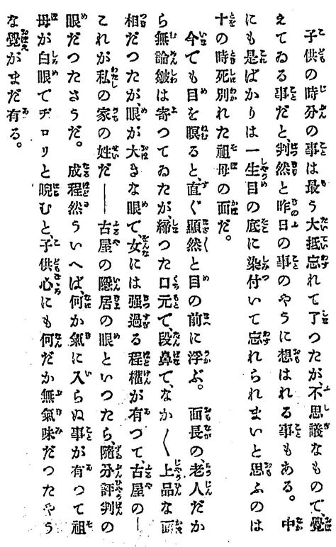 Tips on How to Learn Japanese — Why You Need Furigana   by